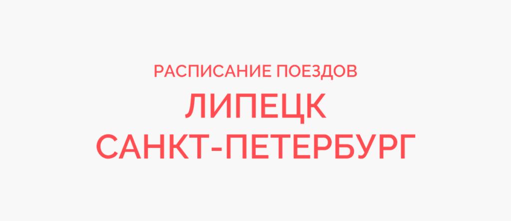 Поезд Липецк - Санкт-Петербург