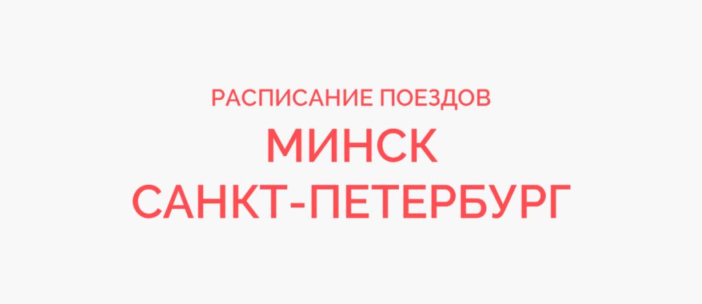 Поезд Минск - Санкт-Петербург