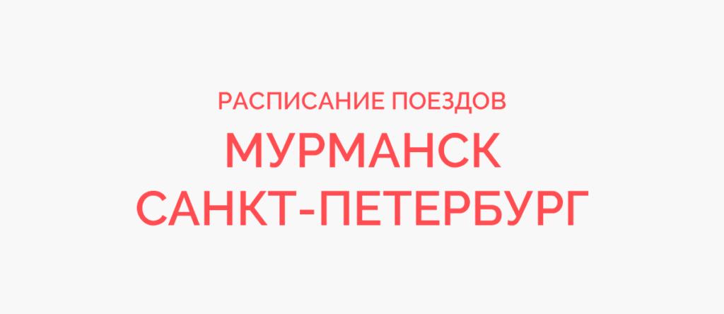 Поезд Мурманск - Санкт-Петербург