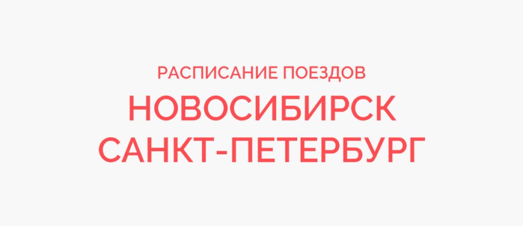 Поезд Новосибирск - Санкт-Петербург