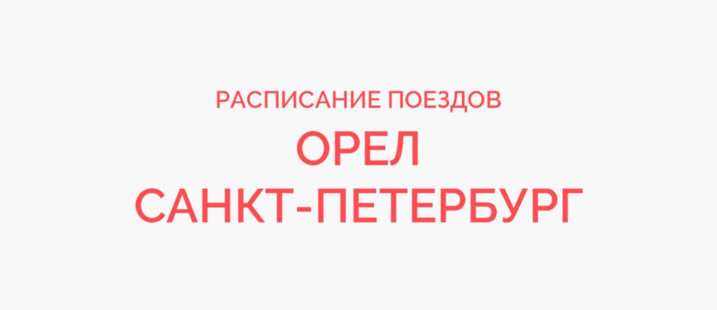 Поезд Орел - Санкт-Петербург