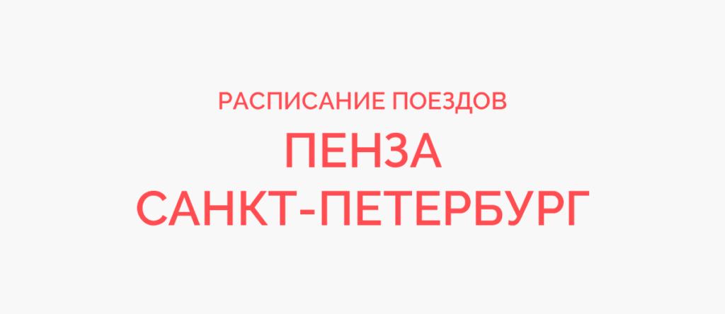 Поезд Пенза - Санкт-Петербург