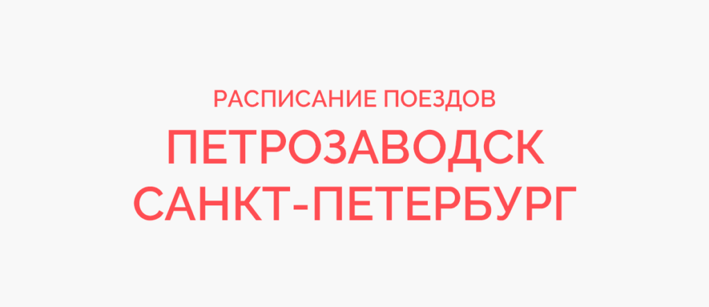 Поезд Петрозаводск - Санкт-Петербург
