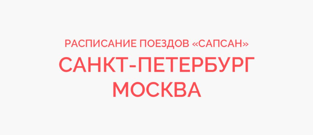 Сапсан Спб - Москва