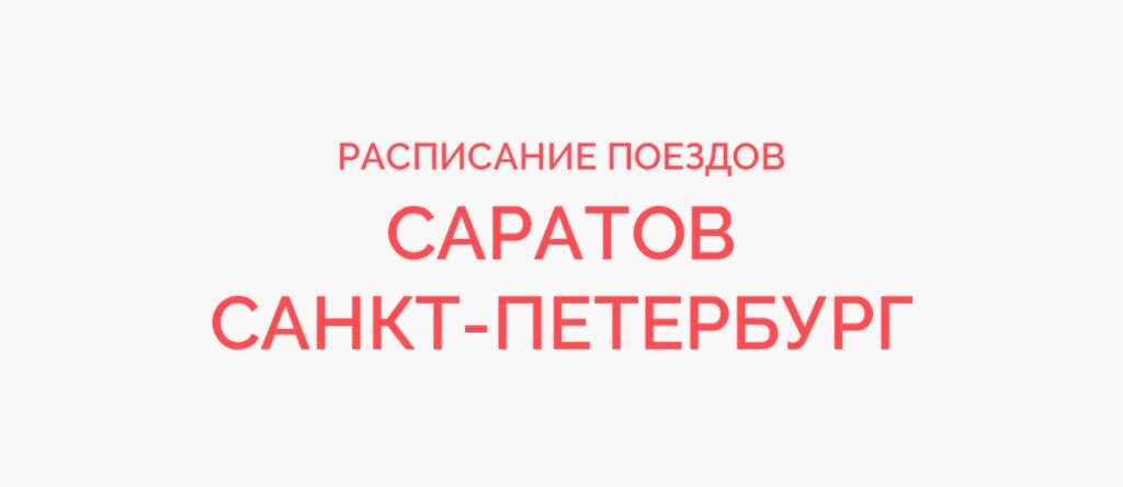 Поезд Саратов - Санкт-Петербург