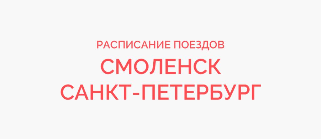 Поезд Смоленск - Санкт-Петербург