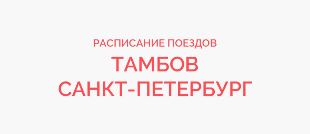 Поезд Тамбов - Санкт-Петербург
