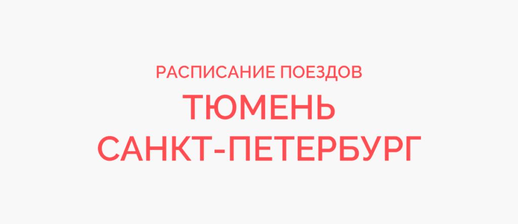 Поезд Тюмень - Санкт-Петербург