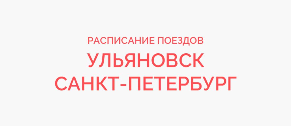 Поезд Ульяновск - Санкт-Петербург