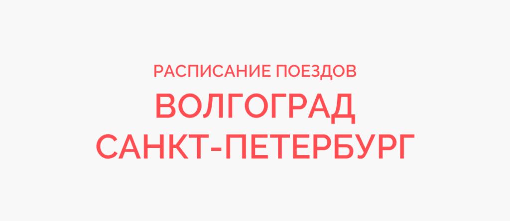 Поезд Волгоград - Санкт-Петербург