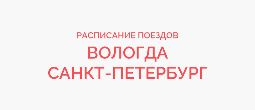 Поезд Вологда - Санкт-Петербург
