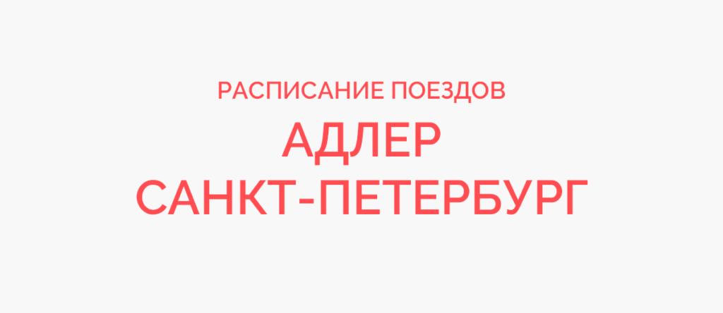 Поезд Адлер - Санкт-Петербург