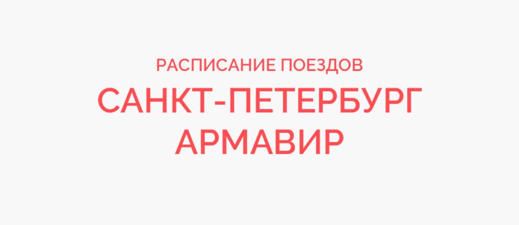 Поезд Санкт-Петербург - Армавир