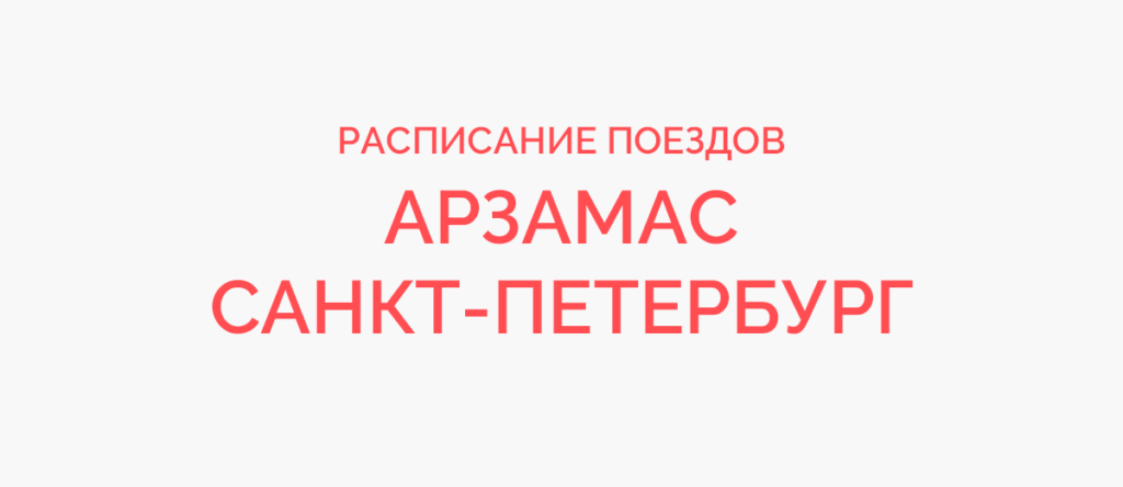 Поезд Арзамас - Санкт-Петербург
