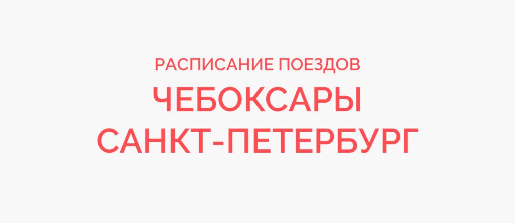 Поезд Чебоксары - Санкт-Петербург