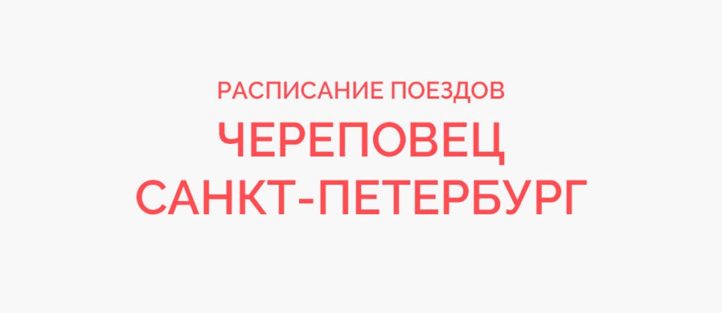 Поезд Череповец - Санкт-Петербург
