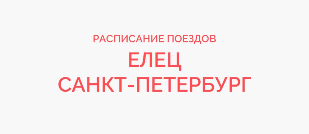 Поезд Елец - Санкт-Петербург