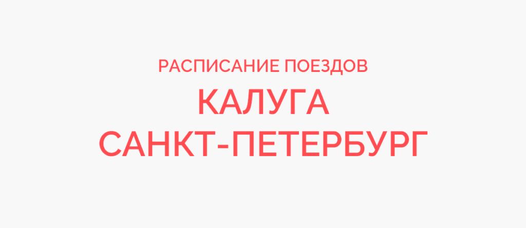 Поезд Калуга - Санкт-Петербург