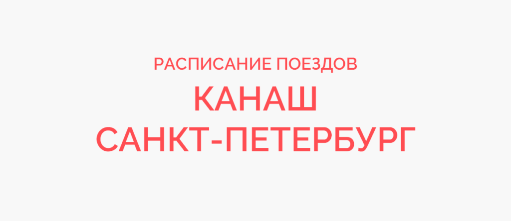 Поезд Канаш - Санкт-Петербург