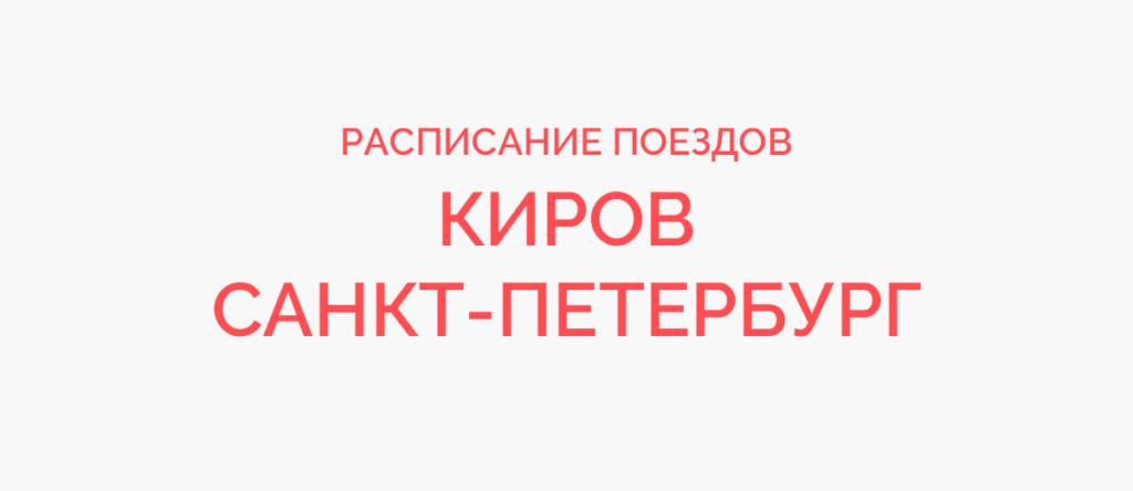 Поезд Киров - Санкт-Петербург