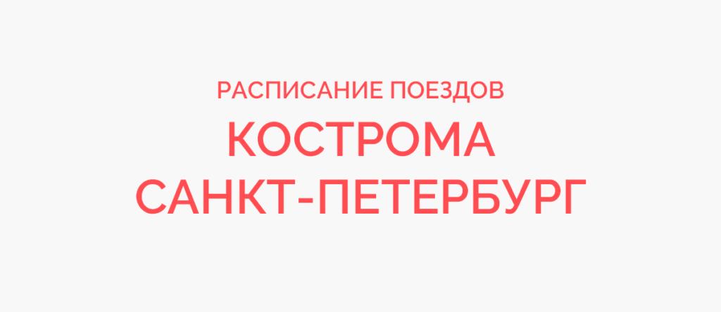 Поезд Кострома - Санкт-Петербург