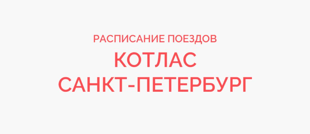 Поезд Котлас - Санкт-Петербург