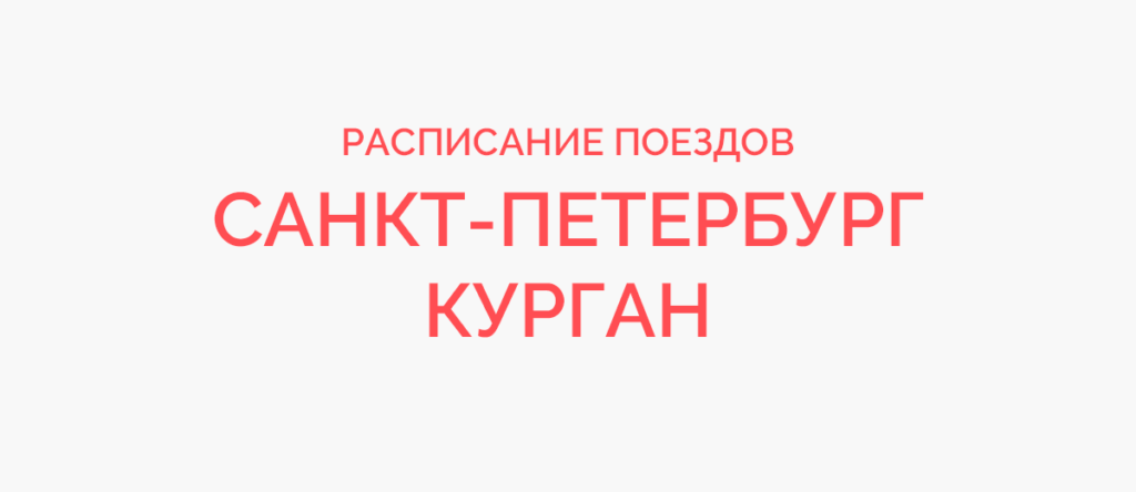 Поезд Санкт-Петербург - Курган
