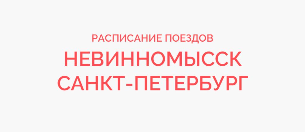 Поезд Невинномысск - Санкт-Петербург
