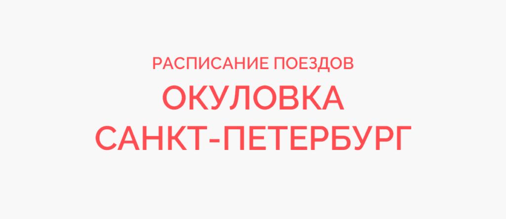 Поезд Окуловка - Санкт-Петербург