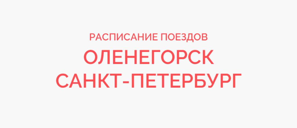 Поезд Оленегорск - Санкт-Петербург