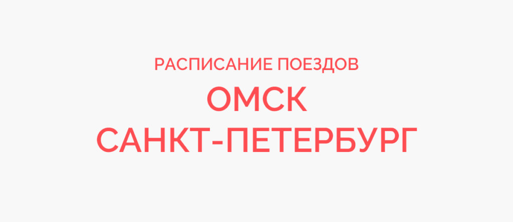 Поезд Омск - Санкт-Петербург