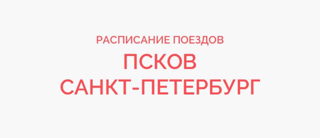 Поезд Псков - Санкт-Петербург