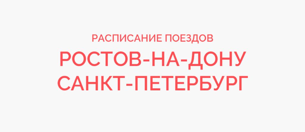 Поезд Ростов-на-Дону - Санкт-Петербург