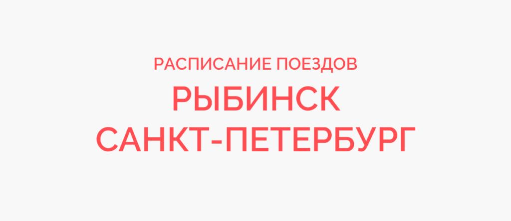 Поезд Рыбинск - Санкт-Петербург
