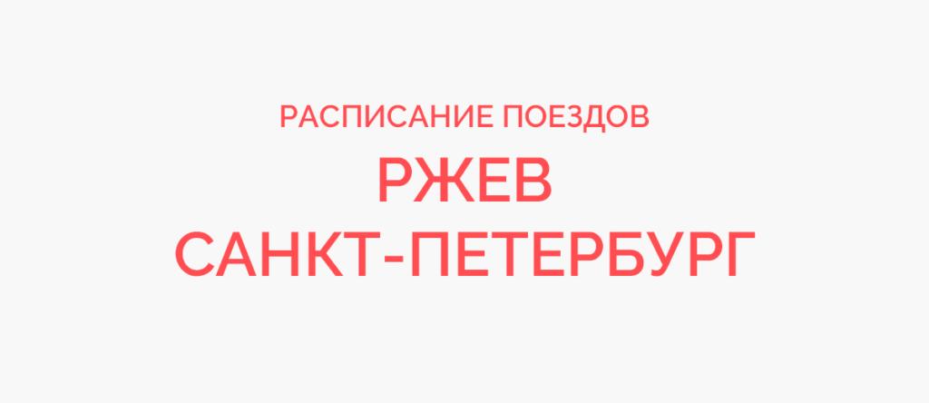 Поезд Ржев - Санкт-Петербург
