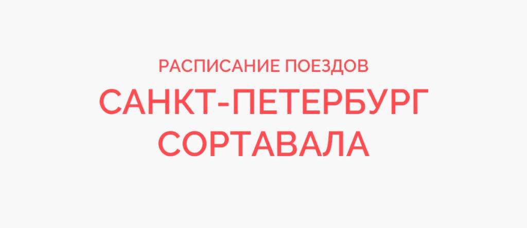 Поезд Санкт-Петербург - Сортавала