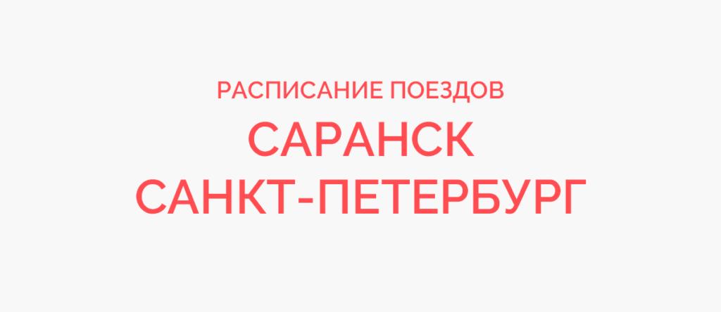 Поезд Саранск - Санкт-Петербург