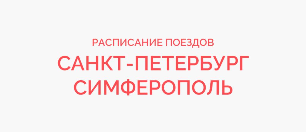 Поезд Санкт-Петербург - Симферополь