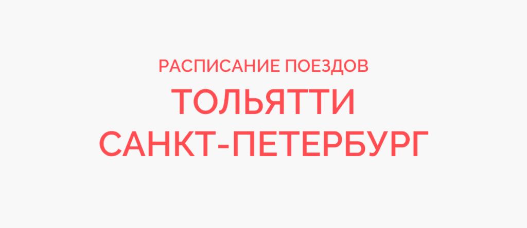 Поезд Тольятти - Санкт-Петербург