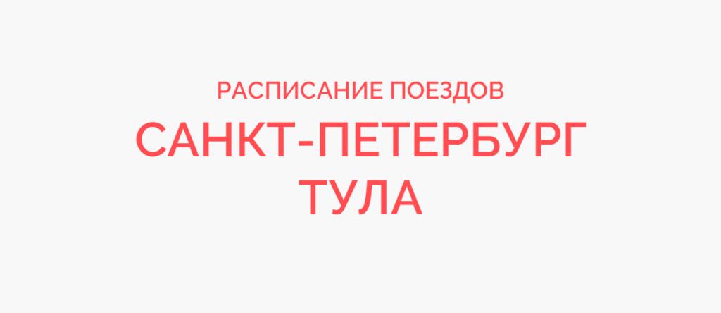 Поезд Санкт-Петербург - Тула