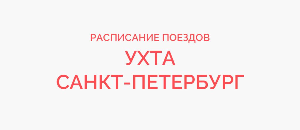 Поезд Ухта - Санкт-Петербург