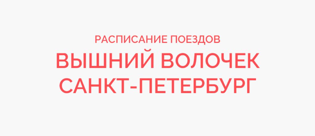 Поезд Вышний Волочек - Санкт-Петербург