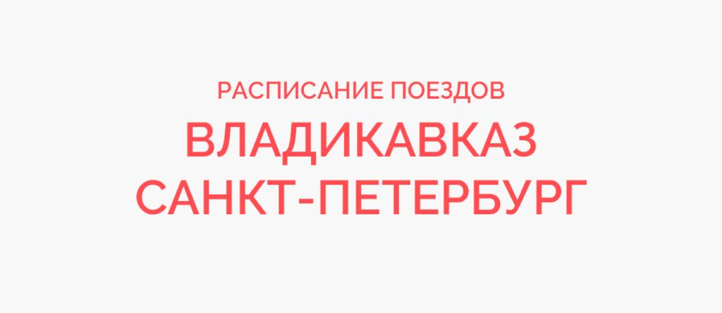 Поезд Владикавказ - Санкт-Петербург
