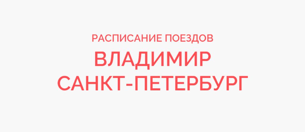 Поезд Владимир - Санкт-Петербург